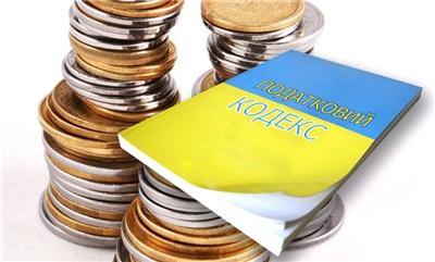 В Украине будет запрещено менять законы по налогообложению