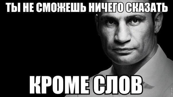 Очередной каламбур от Виталия Кличко на избирательном участке
