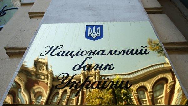 Украинские банки начали выполнять решение о санкциях против РФ