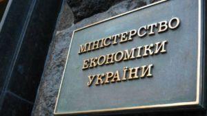 Министерство экономического мразвития