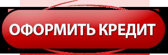 button_kredit_red