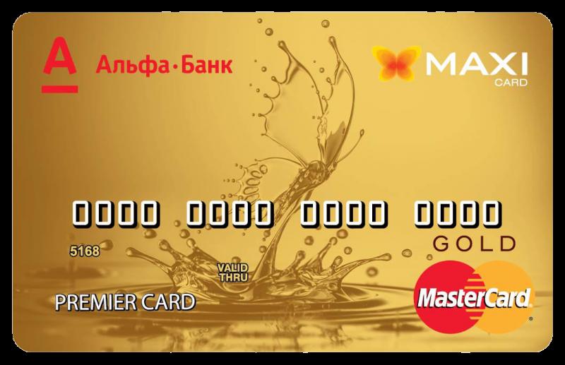 Получение кредита в Альфа Банке до 75 тыс. грн.