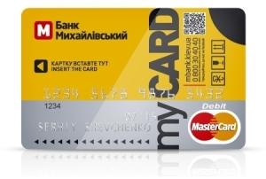Кредитная карта Банк Михайловский