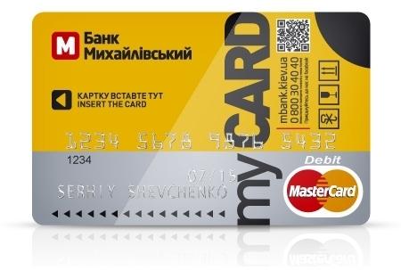 Банк Михайловский Украина. Все условия кредита