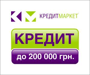 Кредит Маркет Украина - кредиты наличными до 200 тысяч гривен
