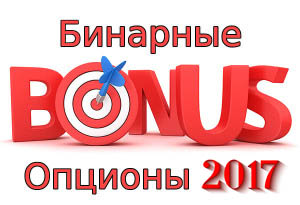 Бонусы на бинарные опционы 2017
