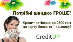 CreditUp взять кредит