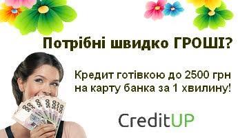 CreditUP – быстрые деньги на карту за 1 минуту