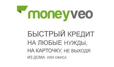MoneyVeo - онлайн кредит за 15 минут до 5 тысяч гривен
