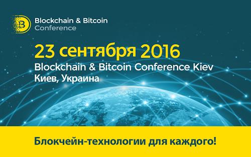Блокчейн вернёт доверие к украинским банкам