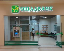Меморандум взаимопонимания между Украиной и ЕБРР подписан