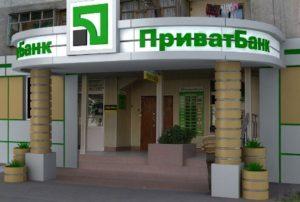 Кредиторы ПриватБанка объединились в специальный комитет