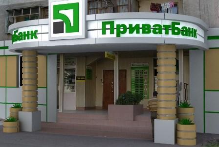 Кредиторы ПриватБанка объединились в спецкомитет