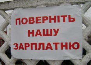 Украинцам задолжали порядка 2-х млрд. грн зарплат