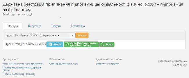 iGov закрыть ФОП онлайн