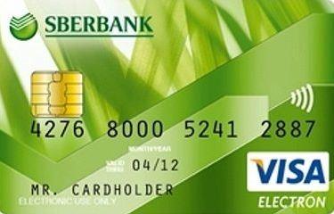 Сбербанк России ужесточил ограничения по кредиткам в Украине