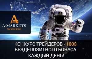 Стань первым, как Гагарин! - 100 долларов без депозита