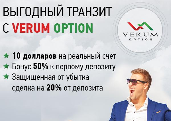 verum option бонусы