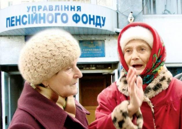 Повышение пенсий в Украине – как это будет?