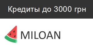 MiLoan кредиты онлайн