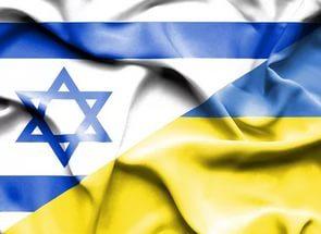 Израиль и Украина готовятся запустить зону свободной торговли