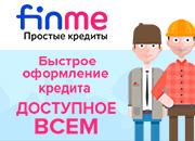 Кредит через сервис Finme
