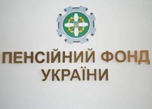 Осовременивание пенсий не обанкротит Пенсионный фонд - Розенко