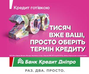 Банк Кредит Днепр - кредиты до 3 лет