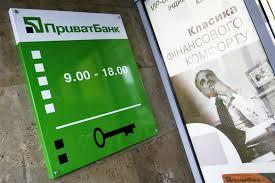 За 2017 год ПриватБанк списал 5,5 млрд. на безнадежные кредиты Коломойского