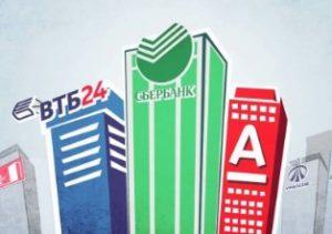 В Украине могут быть национализированы российские банки