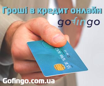Отзывы о Gofingo и условия кредитования на карту