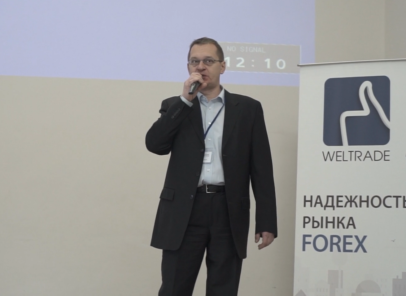 шеф-дилер Weltrade Василий Барсуков