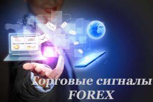 Торговые сигналы форекс отчет простофинансы