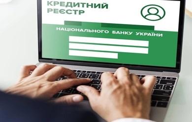 Выдача банковских кредитов для жителей Украины усложнится