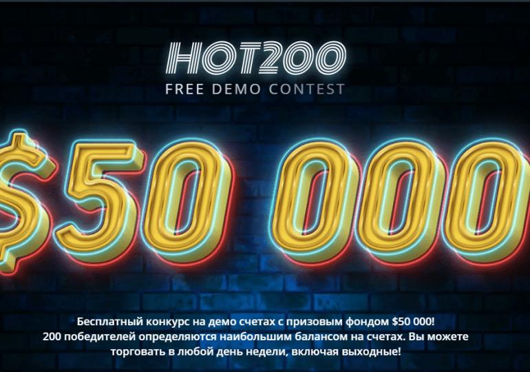 Конкурс трейдеров на демо счетах «HOT 200» от WELTRADE: торгуем на Форекс без вложений