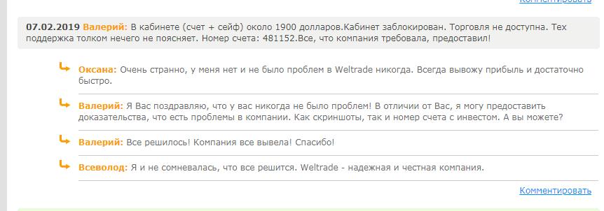 Заблокирован счет на Weltrade