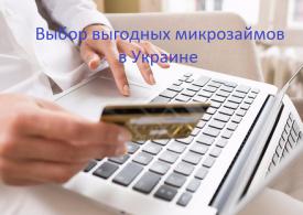 Выбор выгодных микрозаймов в Украине: где взять кредит лучше всего?