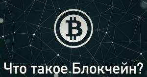 что такое блокчейн