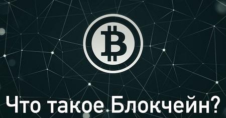 Про блокчейн простыми словами