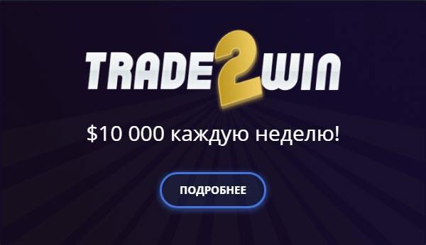 Акция для трейдеров TRADE2WIN от WELTRADE. Призовой фонд $10 000 каждую неделю