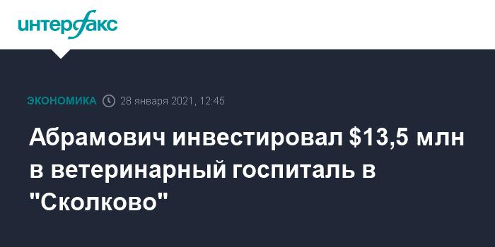 """Абрамович инвестировал $13,5 млн в ветеринарный госпиталь в """"Сколково"""""""