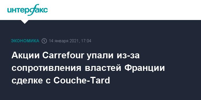 Акции Carrefour упали из-за сопротивления властей Франции сделке с Couche-Tard