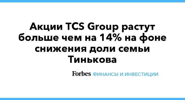 Акции TCS Group растут больше чем на 14% на фоне снижения доли семьи Тинькова