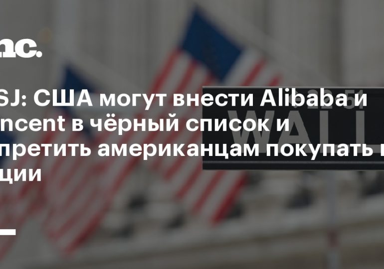 Alibaba, Tencent и Baidu избежали попадания в черный список регуляторов США