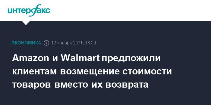 Amazon и Walmart предложили клиентам возмещение стоимости товаров вместо их возврата