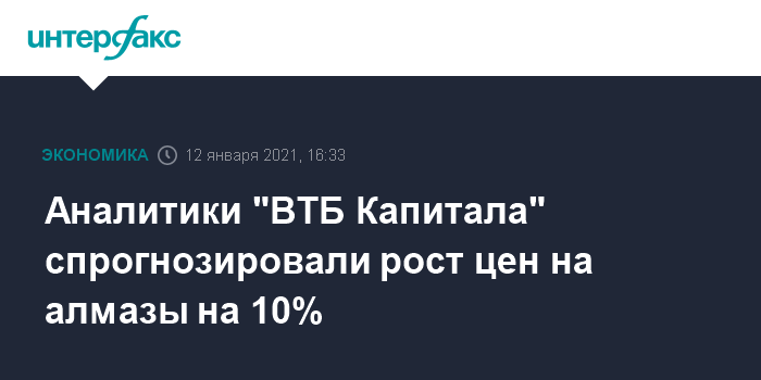 "Аналитики ""ВТБ Капитала"" спрогнозировали рост цен на алмазы на 10%"