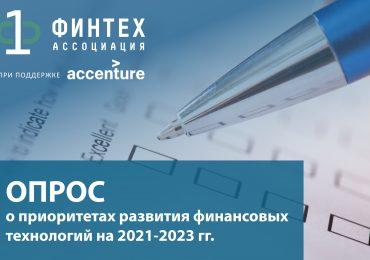 Ассоциация ФинТех приглашает поучаствовать в опросе о дальнейшем развитии финтеха в России