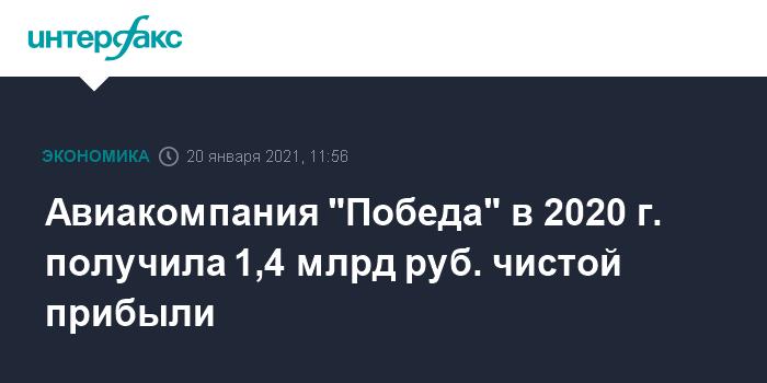 """Авиакомпания """"Победа"""" в 2020 г. получила 1,4 млрд руб. чистой прибыли"""