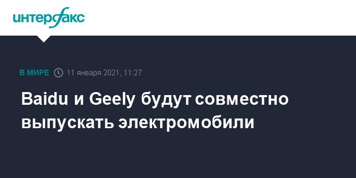 Baidu и Geely будут совместно выпускать электромобили