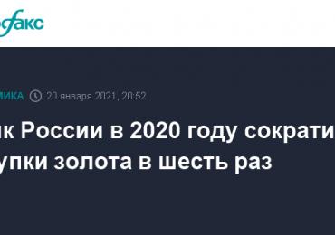 Банк России в 2020 году сократил закупки золота в шесть раз